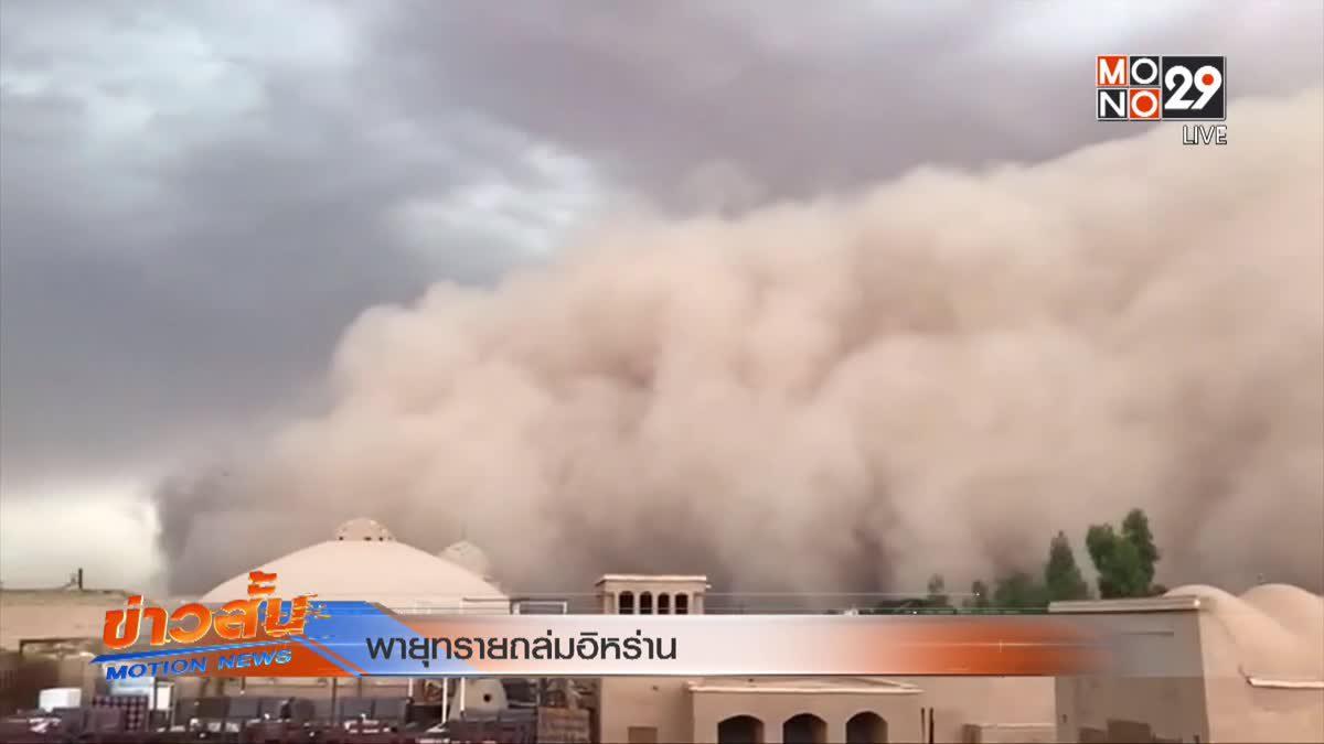 พายุทรายถล่มอิหร่าน