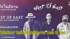 'รักในนิทาน' ซิงเกิ้ลบาดลึกล่าสุด จาก West Of East