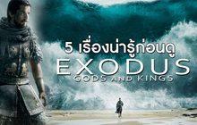 5 เรื่องน่ารู้ก่อนดู Exodus: Gods and Kings