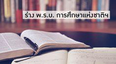 พ.ร.บ. การศึกษาฯ ฉบับใหม่