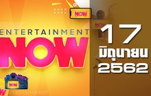 Entertainment Now Break 2 17-06-62