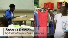 เด็กชายวัย 13 ปิ๊งไอเดีย ทำตู้เสื้อผ้าโรงเรียน ให้เพื่อนๆ ที่ยากจนมีชุดสวยๆ ใส่