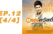 อรุณสวัสดิ์ Sunshine My Friend EP.12 [4/4]