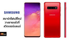 Samsung พร้อมขายสมาร์ทโฟนสีแดงส้มรุ่นใหม่ Galaxy S10 และ S10+