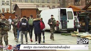 สหรัฐฯ ประกาศเตือนก่อการร้ายในยุโรป