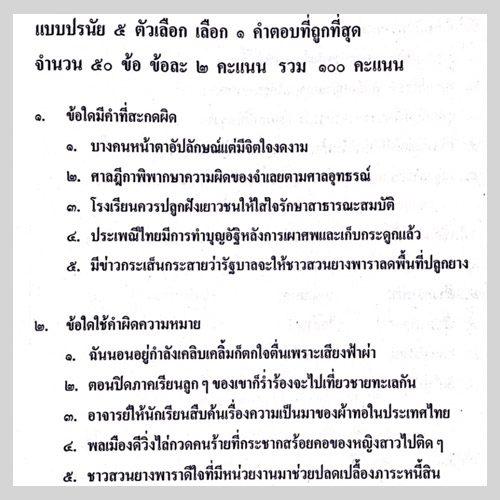 ตัวอย่างข้อสอบวิชาภาษาไทย ใน 9 วิชาสามัญ