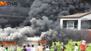คุมเพลิงได้แล้ว! ไฟไหม้โกดังหลัง 'ตลาดไท' สูญกว่า 10 ล.