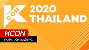 KCON THAILAND ปักหมุดพบกัน 26–27 กันยายน 2020 นี้ ที่เดิม!