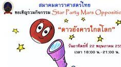 สมาคมดาราศาสตร์ไทย ชวนชมปรากฏการณ์ดาวอังคารใกล้โลก 22 พฤษภาคม