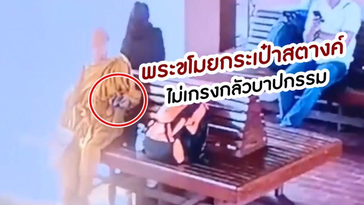 CCTV จับภาพนาที พระขโมยกระเป๋าสตางค์  ไม่เกรงกลัวบาปกรรม