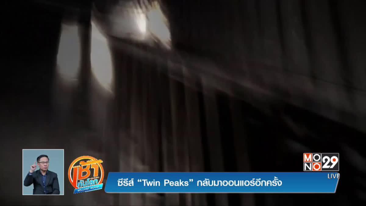 ซีรีส์ Twin Peaks กลับมาออนแอร์อีกครั้ง