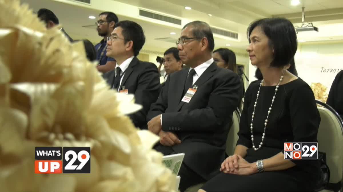 กฝผ. และ EGCO Group ร่วมส่งมอบดอกไม้จันทน์ให้กรุงเทพมหานคร จำนวน 39,999 ดอก