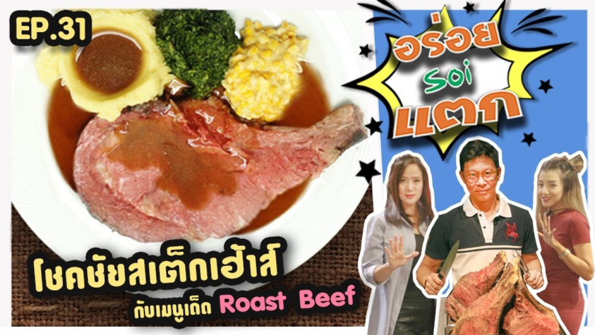 ไปกิน Roast Beef คำโตๆ มีเดียมแรร์ทั้งชิ้น !! ที่ โชคชัยสเต็กเฮ้าส์ (อร่อยซอยแตก EP.31 )