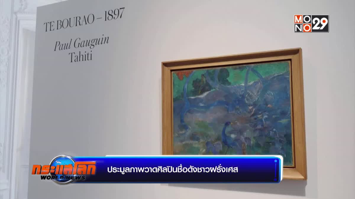 ประมูลภาพวาดศิลปินชื่อดังชาวฝรั่งเศส