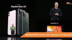 สิ้นสุดการรอคอย Apple เปิดตัว iPhone 11 และผลิตภัณฑ์อื่นๆ อย่างเป็นทางการ