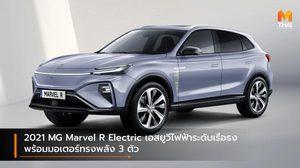 2021 MG Marvel R Electric เอสยูวีไฟฟ้าระดับเรือธงพร้อมมอเตอร์ทรงพลัง 3 ตัว