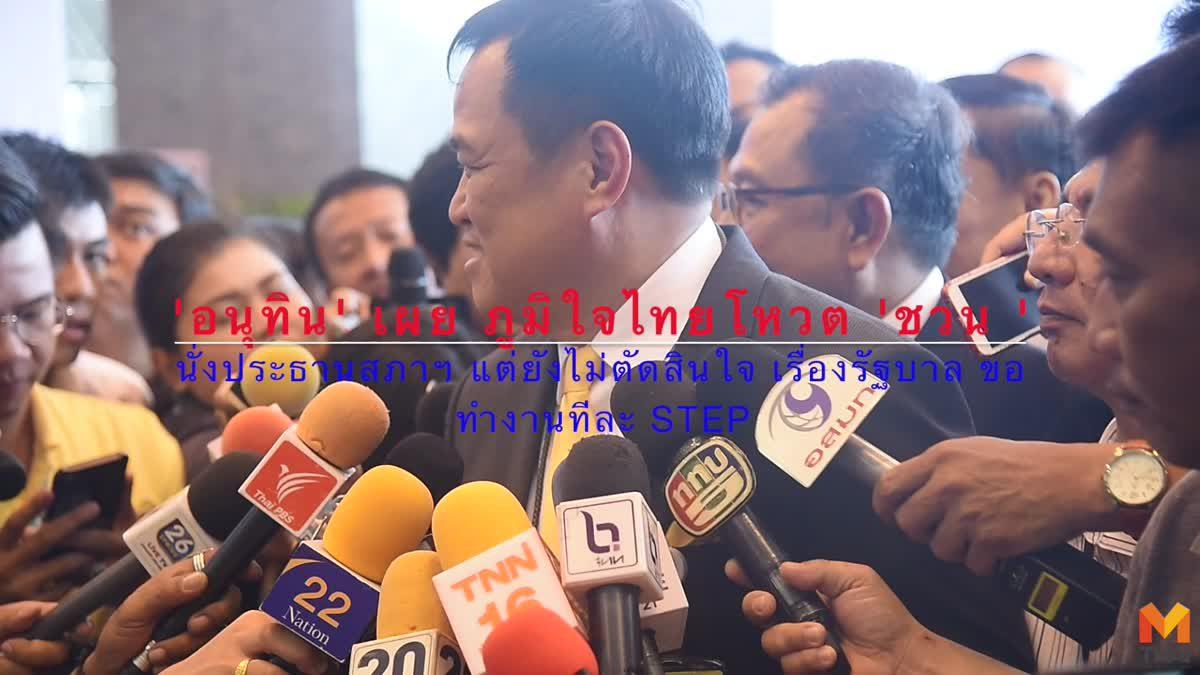 """""""อนุทิน"""" เผย ภูมิใจไทยโหวต """" ชวน  """" นั่งประธานสภาฯ แต่ยังไม่ตัดสินใจ เรื่องรัฐบาล ขอทำงานทีละ Step"""