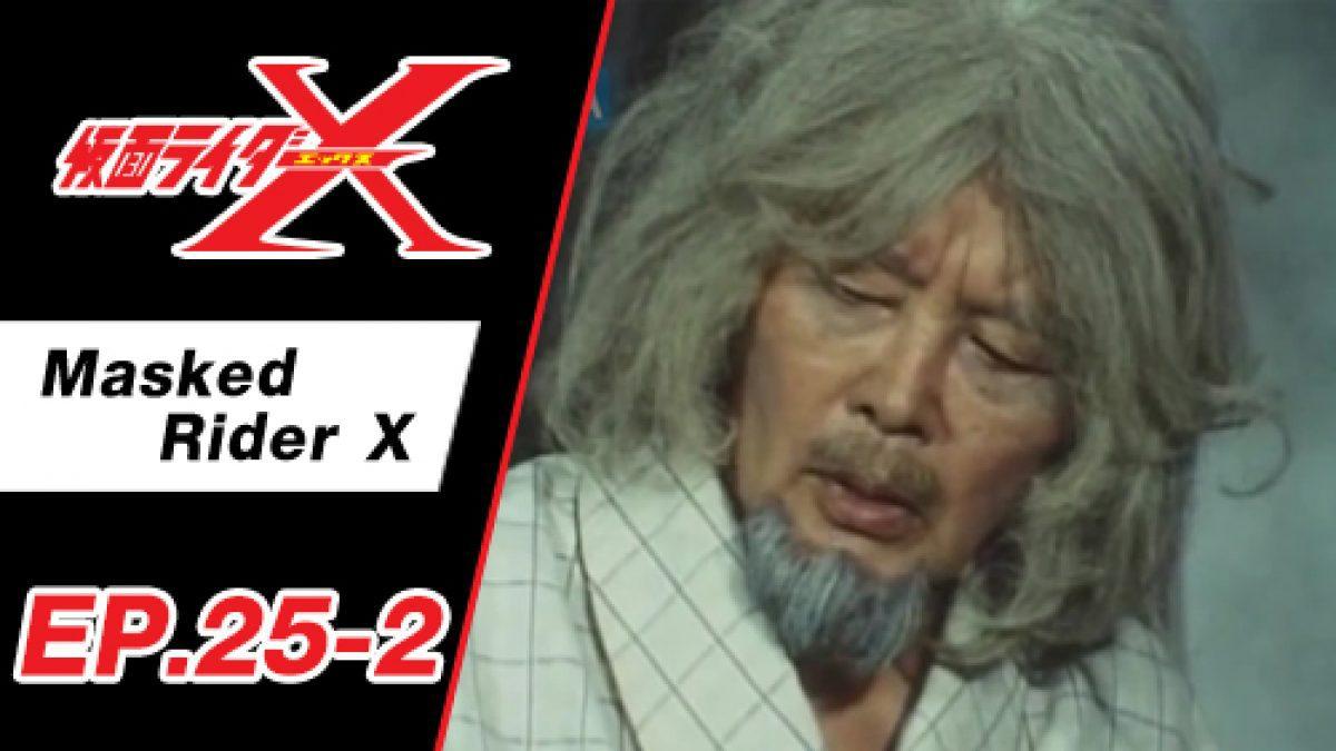 Masked Rider X ตอนที่ 25-2
