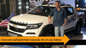 Chevrolet เผยโฉมรถกระบะรุ่นใหม่ Colorado 4th of July Edition