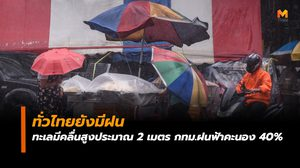 ทั่วไทยยังมีฝน ทะเลมีคลื่นสูงประมาณ 2 เมตร กทม.ฝนฟ้าคะนอง 40%