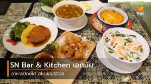 อาหารปักษ์ใต้ สไตล์ออริจินัล SN Bar & Kitchen เอกมัย