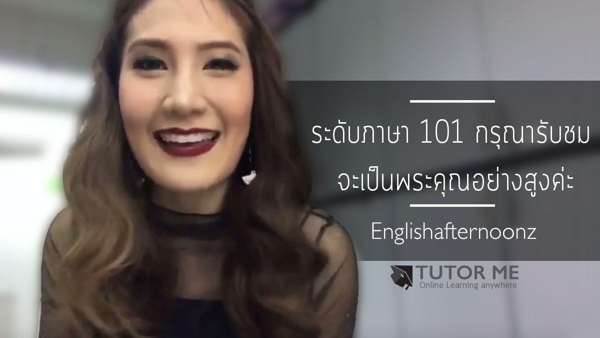 ระดับภาษา 101  กรุณารับชม จะเป็นพระคุณอย่างสูงค่ะ