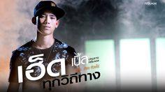 เนื้อเพลง เฮ็ดทุกวิถีทาง – เบิ้ล ปทุมราช Feat.ก้อง ห้วยไร่