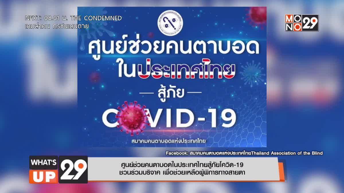 ศูนย์ช่วยคนตาบอดในประเทศไทยสู้ภัยโควิด-19 ชวนร่วมบริจาค เพื่อช่วยเหลือผู้พิการทางสายตา