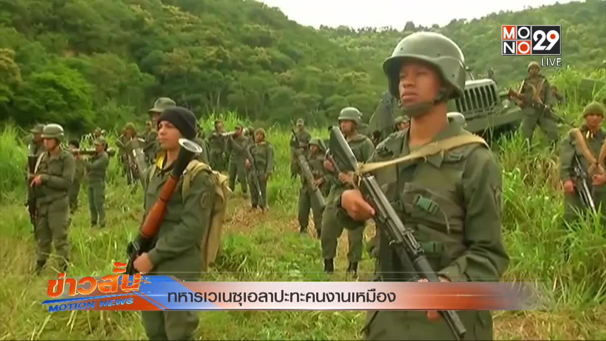 ทหารเวเนซุเอลาปะทะคนงานเหมือง