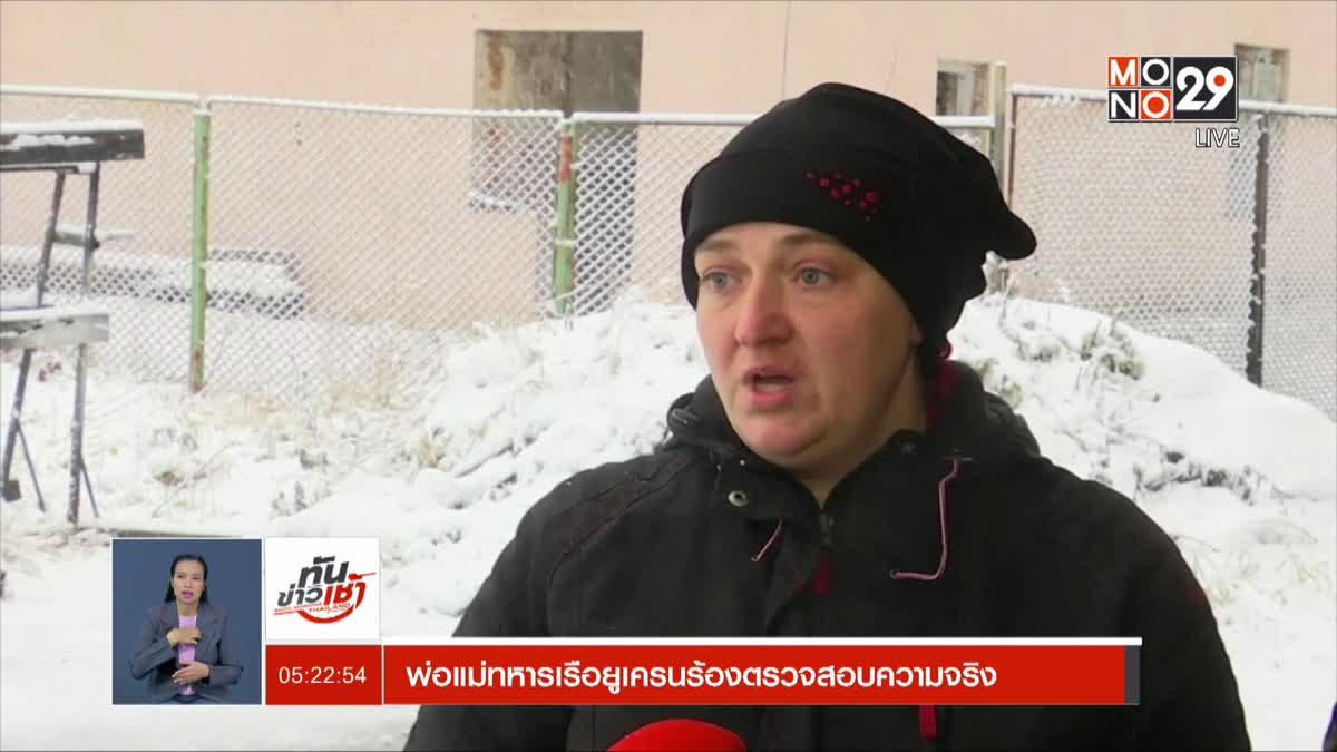 พ่อแม่ทหารเรือยูเครนร้องตรวจสอบความจริง