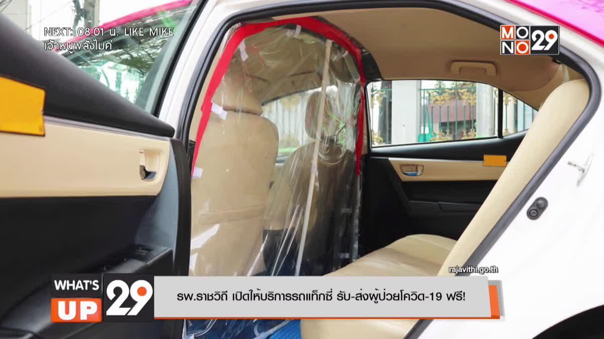 รพ.ราชวิถี เปิดให้บริการรถแท็กซี่ รับ-ส่งผู้ป่วยโควิด-19 ฟรี!