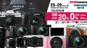 กล้องฟรุ๊งฟริ๊ง ลดราคา Fuji X-A2 เริ่มต้น 16,999 บาท ในงาน Photofair