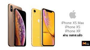 ใกล้จะขายแล้ว!! หลัง iPhone XS, XS Max และ XR ผ่านการตรวจสอบ กสทช.