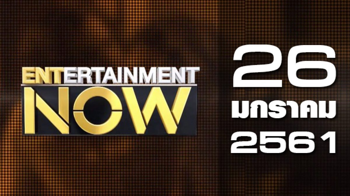 Entertainment Now Break 1 26-01-61