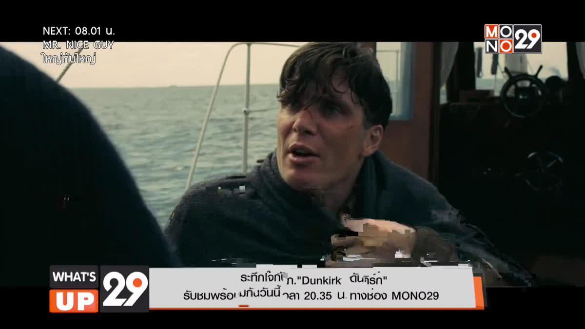 """ระทึกใจกับ ภ.""""Dunkirk ดันเคิร์ก"""" รับชมพร้อมกันวันนี้ เวลา 20.35 น. ทางช่อง MONO29"""