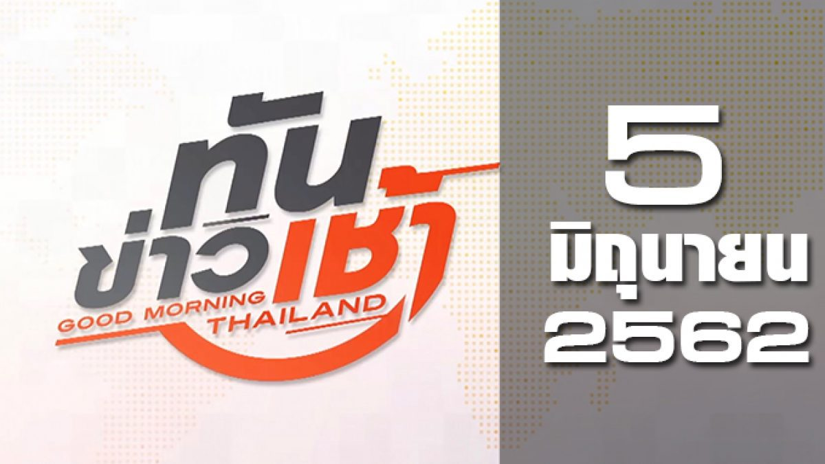 ทันข่าวเช้า Good Morning Thailand 05-06-62
