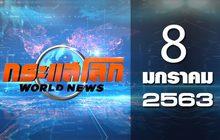 กระแสโลก World News 08-01-63