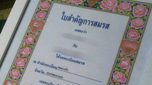 แห่จดทะเบียนสมรสในเขตกรุงเทพฯ บางรักอันดับ 1