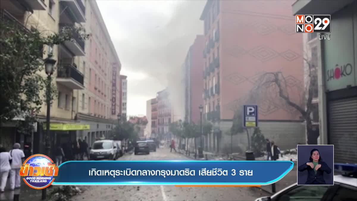 เกิดเหตุระเบิดกลางกรุงมาดริด เสียชีวิต 3 ราย