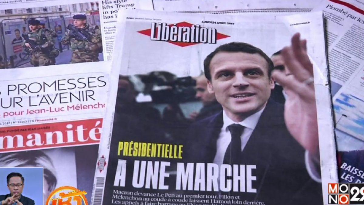 ทั่วโลกจับตาคู่ชิงประธานาธิบดีฝรั่งเศส