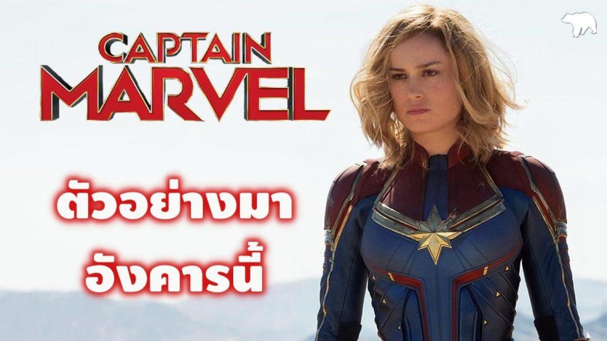Captain Marvel ตัวอย่างมาอังคารนี้