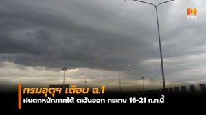 กรมอุตุฯ เตือน ฉ.1 ฝนตกหนักภาคใต้ ตะวันออก กระทบ 16-21 ก.ค.นี้