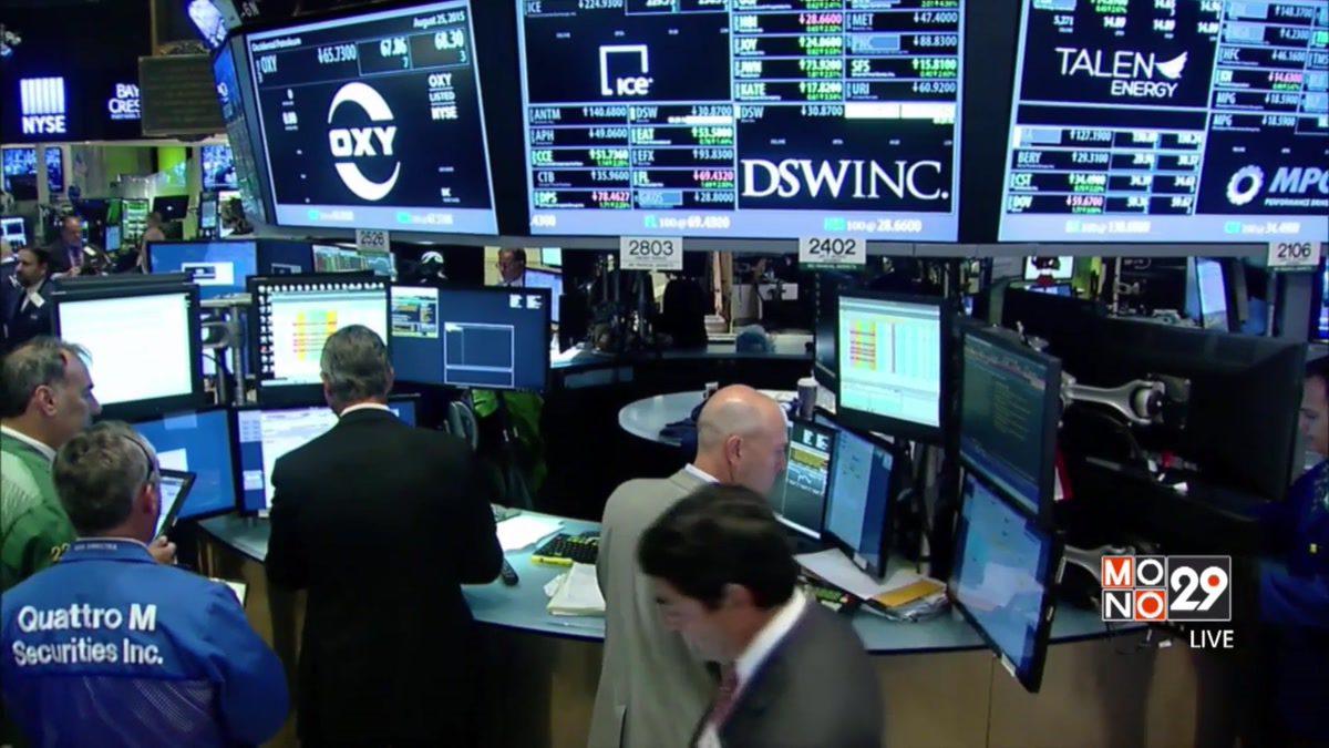 ดาวโจนส์ปิดลบ 41.09 จุด