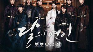 มาแล้ว ทีเซอร์ตัวแรกจาก Moon Lovers – Scarlet Heart: Ryeo