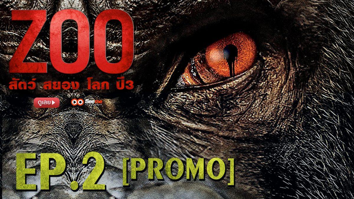 Zoo สัตว์ สยอง โลก ปี 3 EP.2 [PROMO]