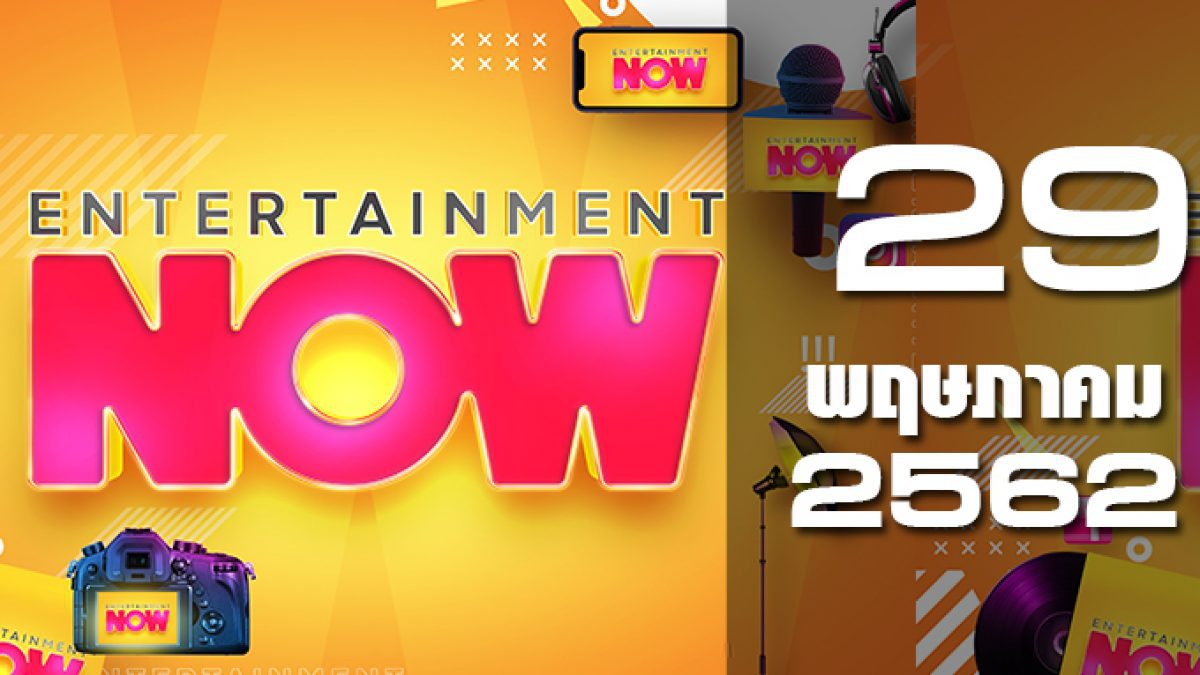 Entertainment Now Break 1 29-05-62
