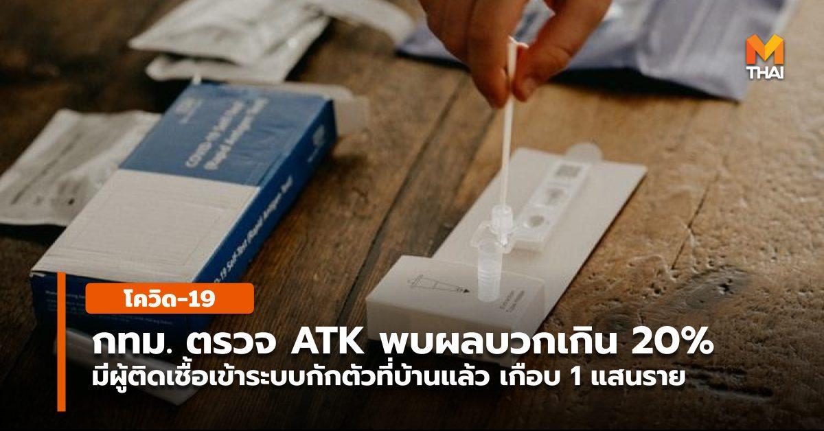 กทม. มีผู้ป่วยเข้าระบบ Home Isolation เกือบแสนราย ตรวจ ATK พบผลบวกเกิน 20%