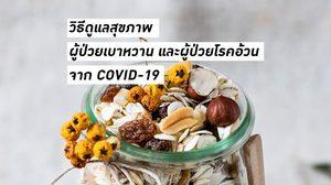 7 คำแนะนำ วิธีดูแลสุขภาพของผู้ป่วยเบาหวาน และผู้ป่วยโรคอ้วน จาก COVID-19