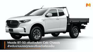 Mazda BT-50 เพิ่มตัวเลือก Cab Chassis สำหรับงานบรรทุกและปรับแต่งห้องเย็น