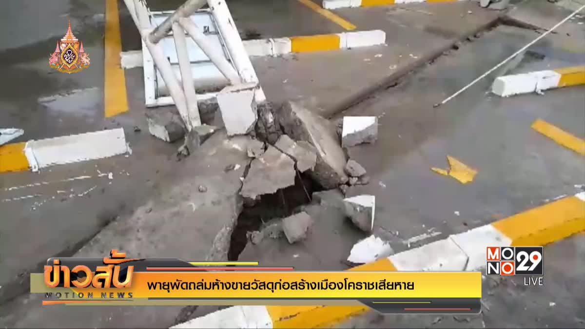 พายุพัดถล่มห้างขายวัสดุก่อสร้างเมืองโคราชเสียหาย